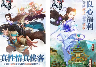 真江湖HD手机版下载