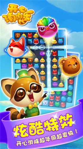 开心消消乐iOS游戏下载