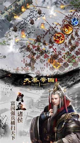 大秦帝国之帝国烽烟破解版