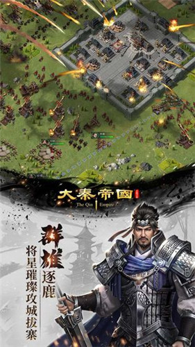 大秦帝国之帝国烽烟破解版6.0.0安卓版