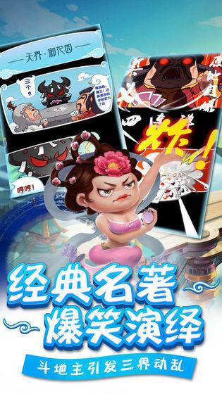 真三国萌将传手游安卓最新版下载