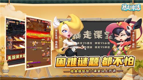 暴走神话安卓版下载v1.10.172