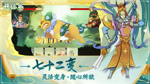 浮生妖绘卷正式版下载