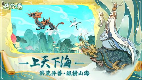 浮生妖绘卷官方正式版下载