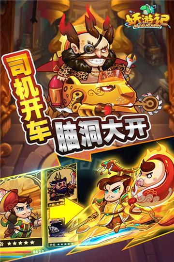 妖游记无限元宝最新版下载