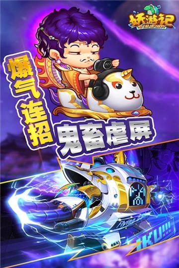 妖游记安卓版免费下载