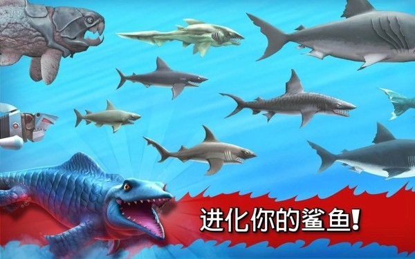 饥饿的鲨鱼:进化中文版