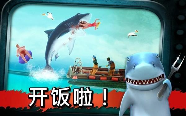 饥饿的鲨鱼进化安卓版