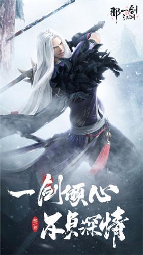 那一剑江湖手游安卓版下载v1.12.1.26