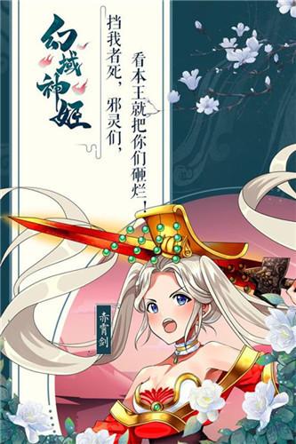 幻域神姬游戏下载