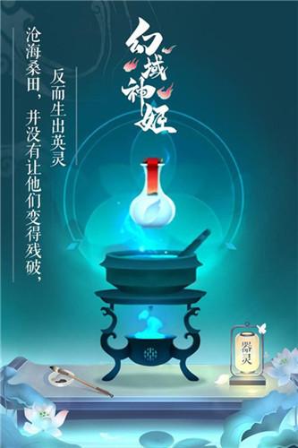 幻域神姬官方正式版v3.0下载