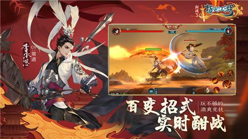 剑网3指尖江湖游戏电脑版下载