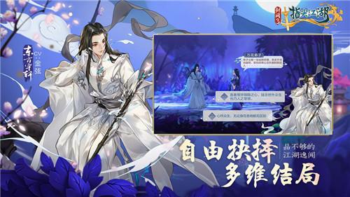 剑网3指尖江湖安卓版下载