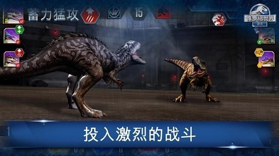 侏罗纪世界游戏最新版下载