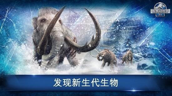 侏罗纪世界中文版下载