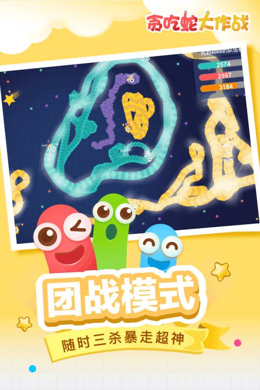 贪吃蛇大作战游戏免费下载