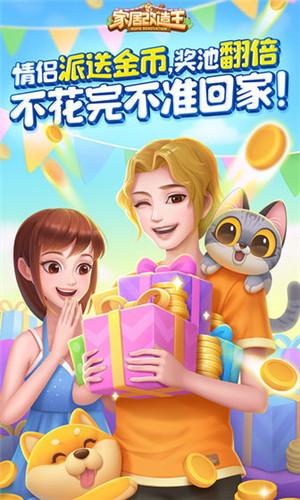 家居改造王免费下载游戏