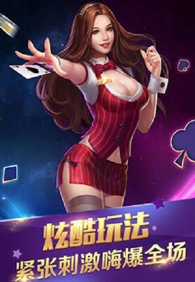 百乐棋牌app官网版下载