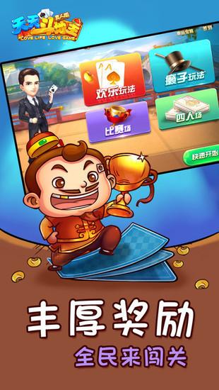 gogo斗地主app下载
