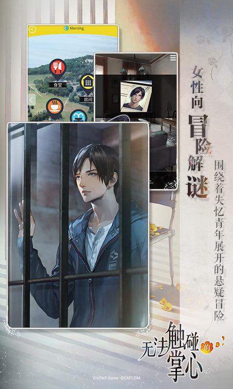 无法触碰的掌心中文版下载