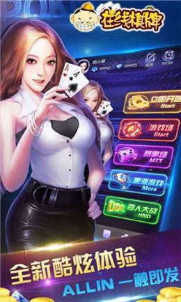 威趣棋牌安卓官方版下载