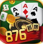 876棋牌游戏