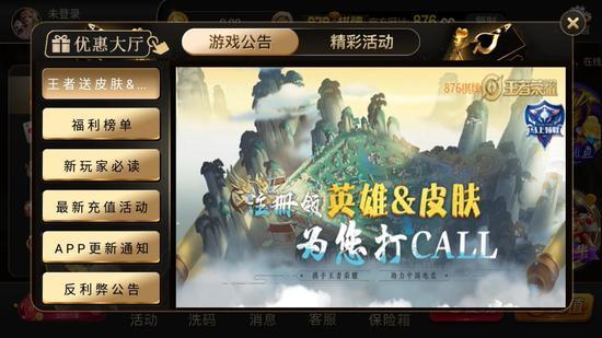 876棋牌游戏中心官网版下载