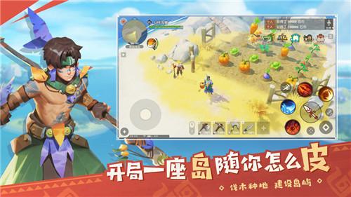 海岛纪元游戏官方下载