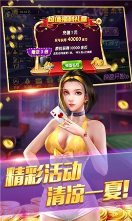 66游艺棋牌手游官网下载
