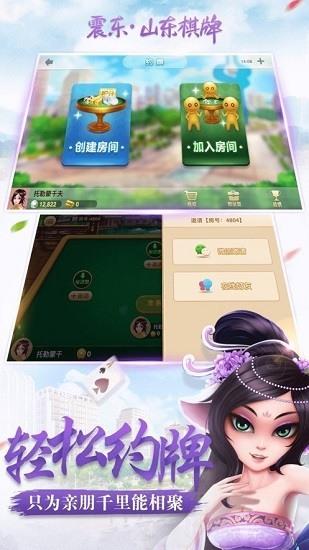震东山东棋牌官网版游戏下载