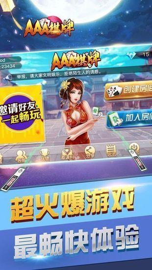 AAAA棋牌游戏手机版下载