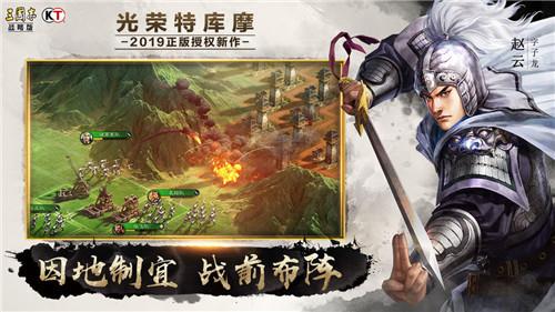 三国志战略版iOS游戏下载