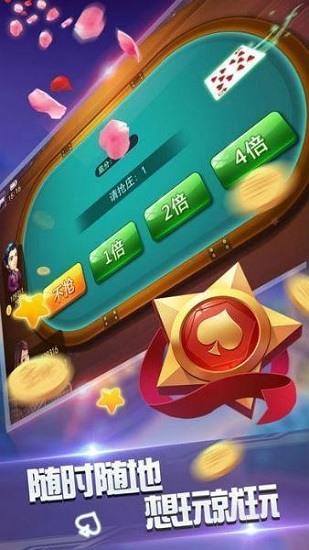 鸿运棋牌app手机版下载