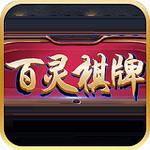百灵棋牌最新官方网站