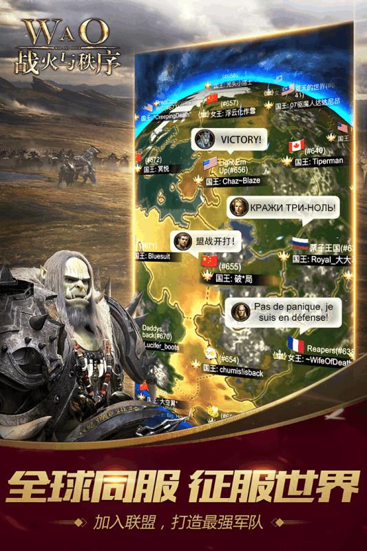 战火与秩序国际版app