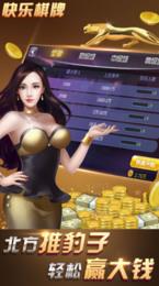 快乐棋牌游戏app下载