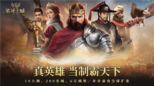 英雄之城2安卓版下载