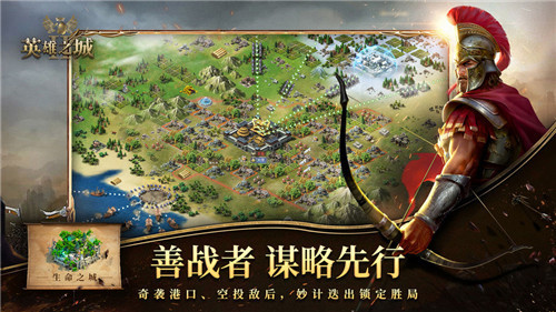 英雄之城2官网版下载