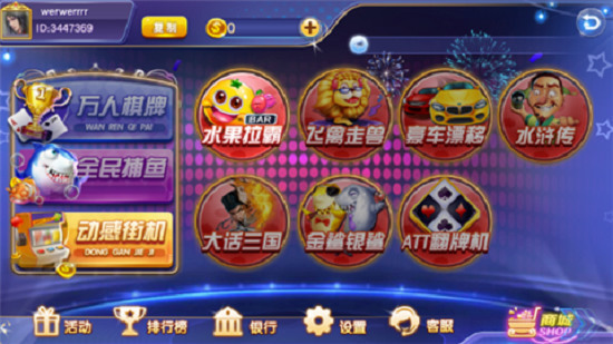 鸿运棋牌app手机版最新Android下载