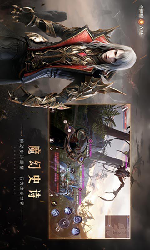 新神魔大陆官网正版最新下载