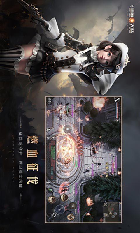 新神魔大陆官方版下载 2020年新神魔大陆下载