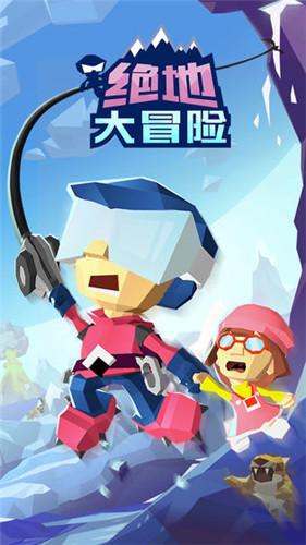 绝地大冒险中文版免费下载