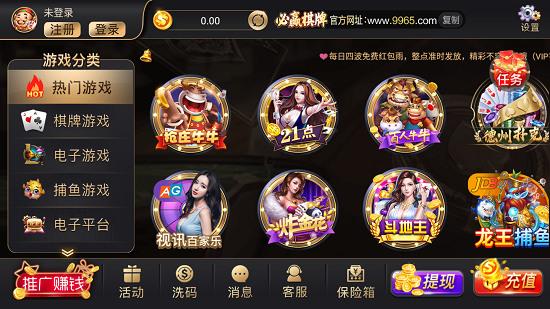 亚洲必赢棋牌app