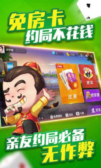新盛棋牌App最新版下载