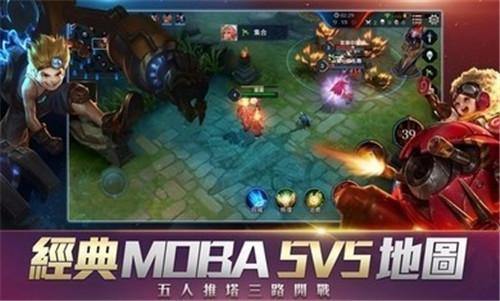 传说对决手机中文版下载