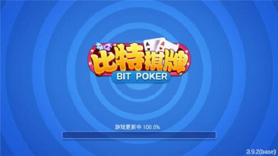 比特棋牌手机版app下载