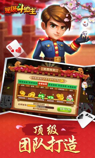 赢钱斗地主app下载