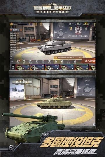 巅峰坦克最新下载