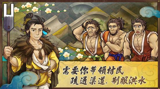 大禹治水游戏免费下载