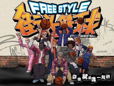 街头篮球正版手游下载